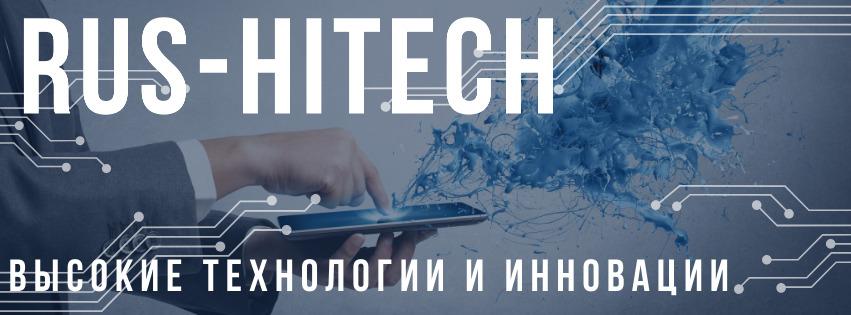 Новые технологии и инновации